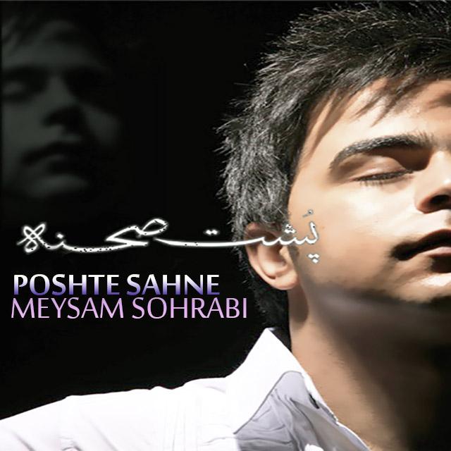 Meysam Sohrabi – Poshte Sahneh