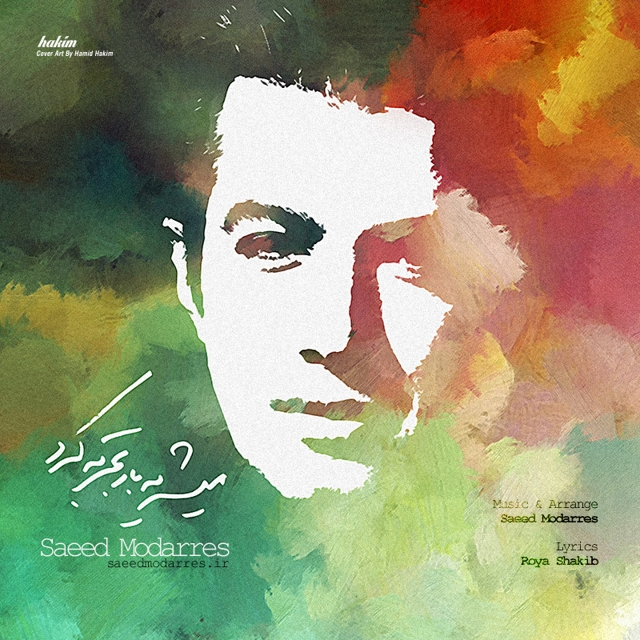 Saeed Modarres – Mishe Yebar Tajrobeh Kard