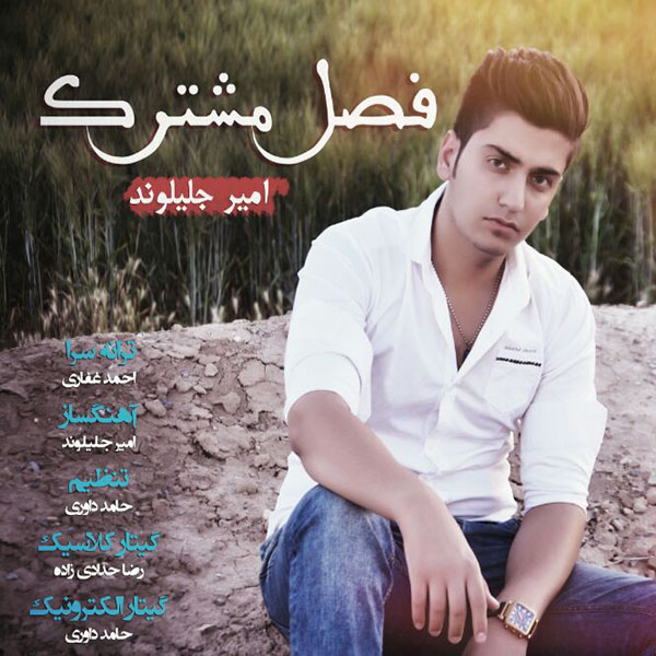 Amir Jalilvand – Fasle Moshtarak