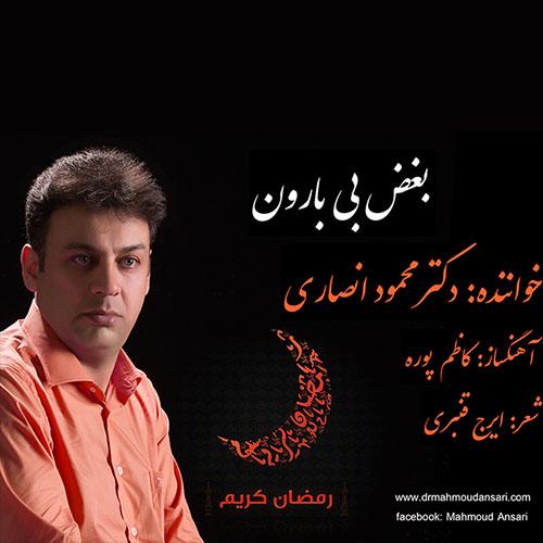 Dr Mahmoud Ansari – Boghze Bi Baroon