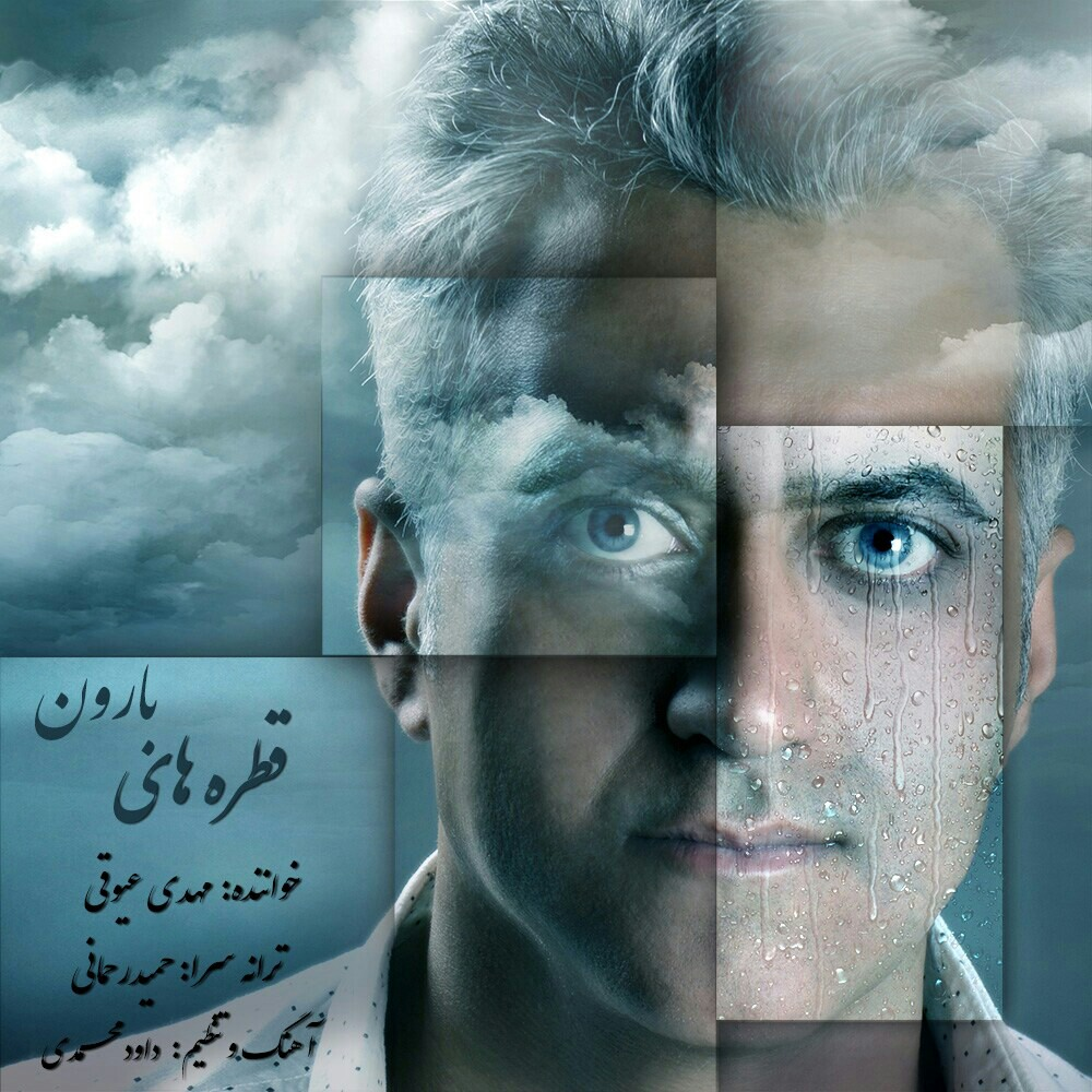 Mehdi Ayoughi – Ghatrehaye Baroon