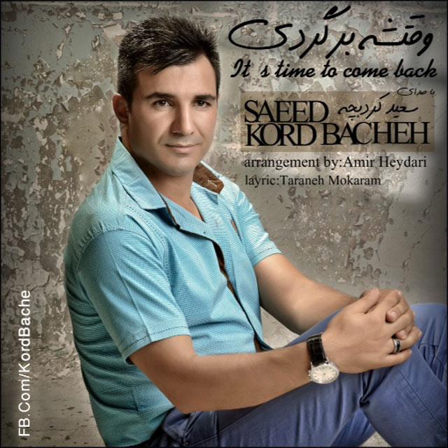 Saeed Kord Bacheh – Vaghteshe Bargardi