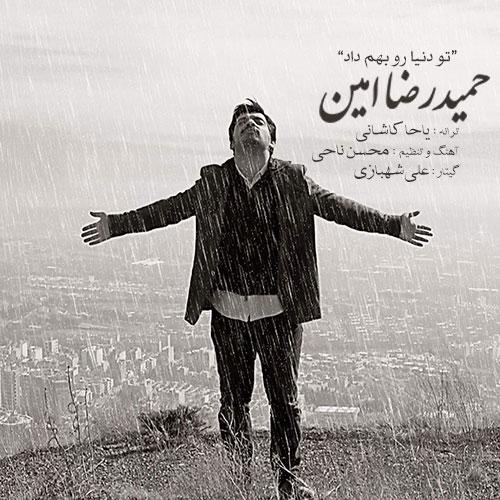 Hamidreza Amin – To Donyaro Behem Dadi