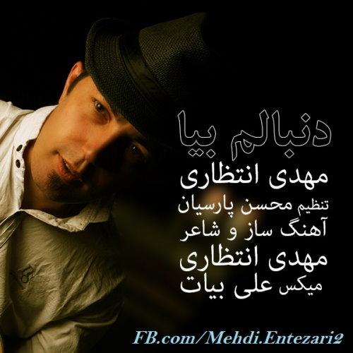 Mehdi Entezari – Donbalam Bia