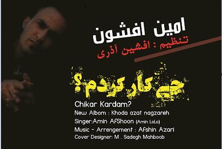 Amin Afshoon (Aminlolo) – Chikar Kardam