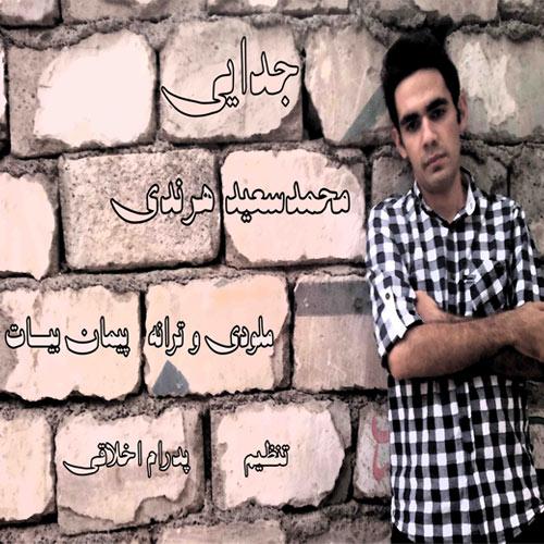 Mohammad Saeed Harandi – Jodaee