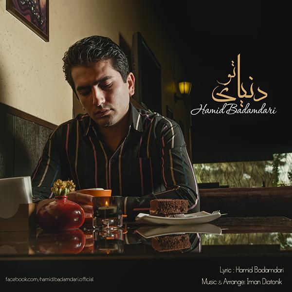 Hamid Badam Dari – Donyaye To