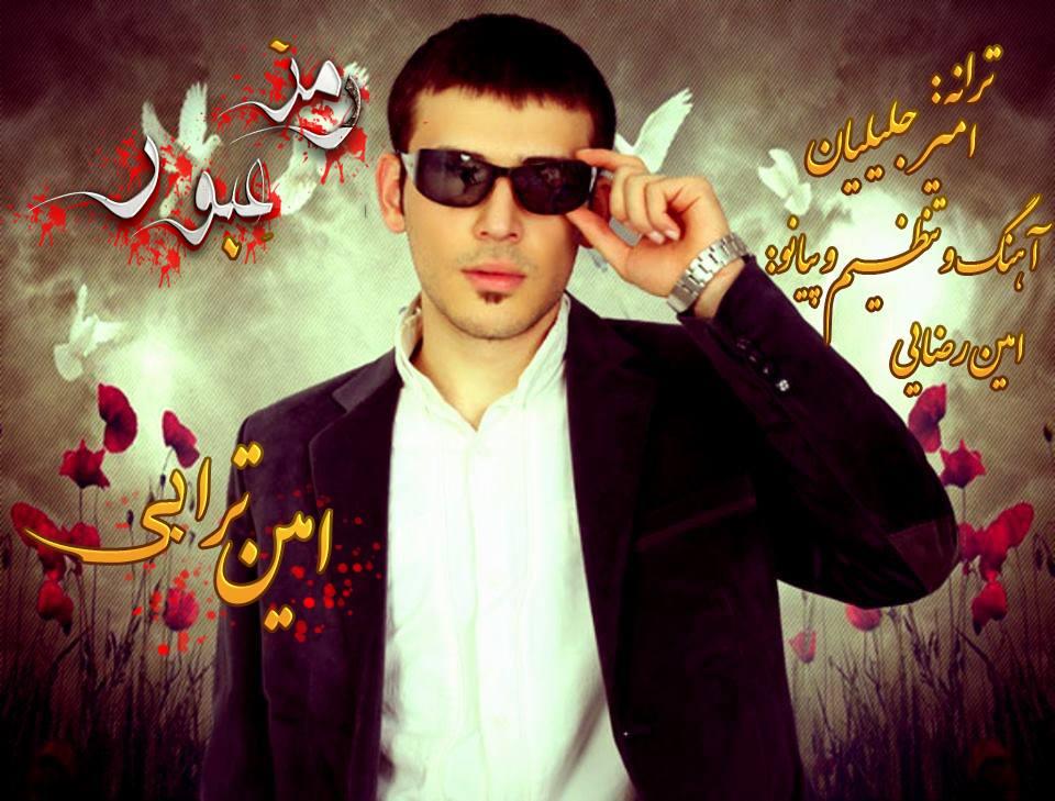 Amin Torabi – Ramze Obour