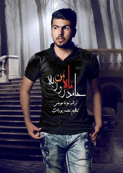 Hamed Roozbeh – Mahe Man