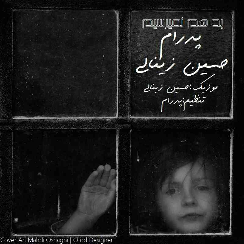 Hossein Zeynali & Pedram – Be Ham Nemiresim