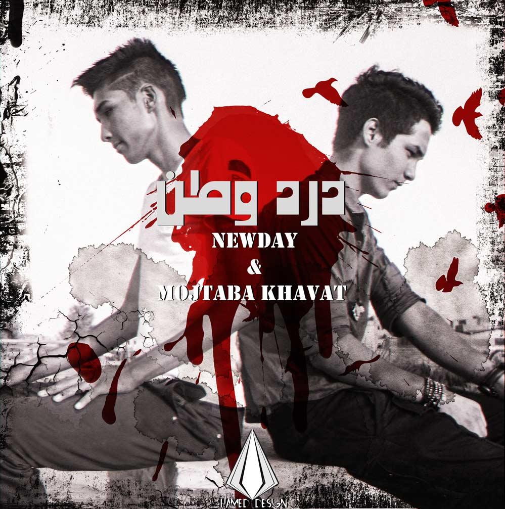 Mojtaba Khavat & Newday – Dard Vatan