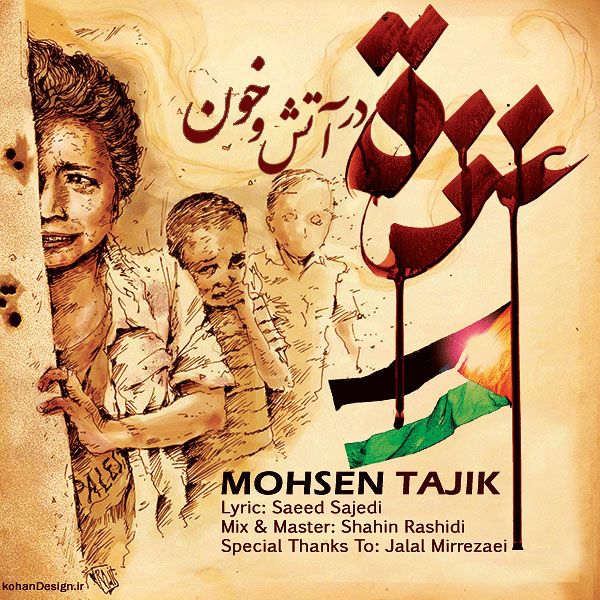 Mohsen Tajik – Gaza In Fire And Flood