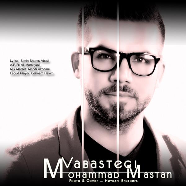 دانلود آهنگ جدید محمد مستان به نام وابستگی