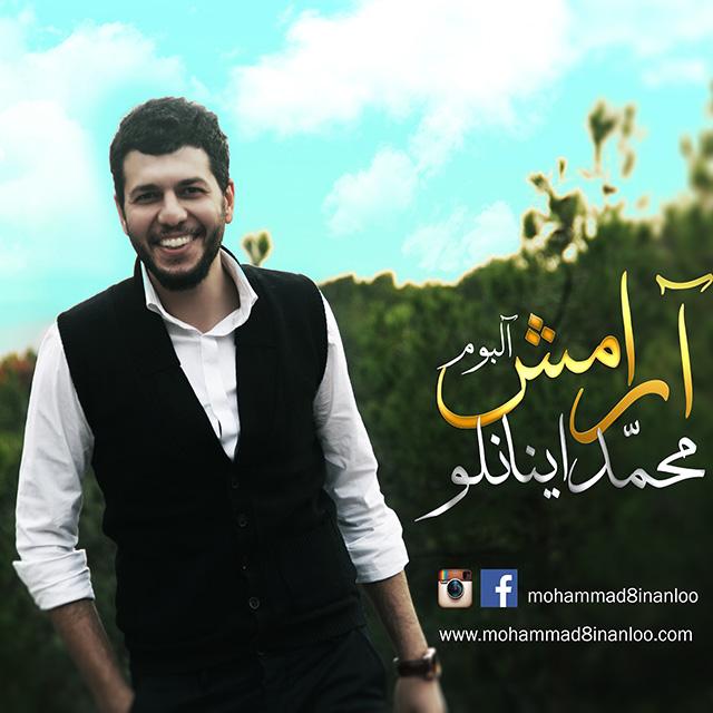 دانلود آلبوم جدید محمد اینانلو به نام آرامش