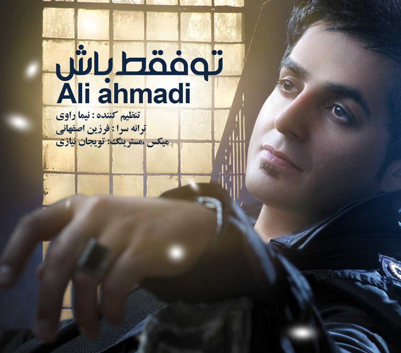 دانلود آهنگ جدید علی احمدی به نام تو فقط باش