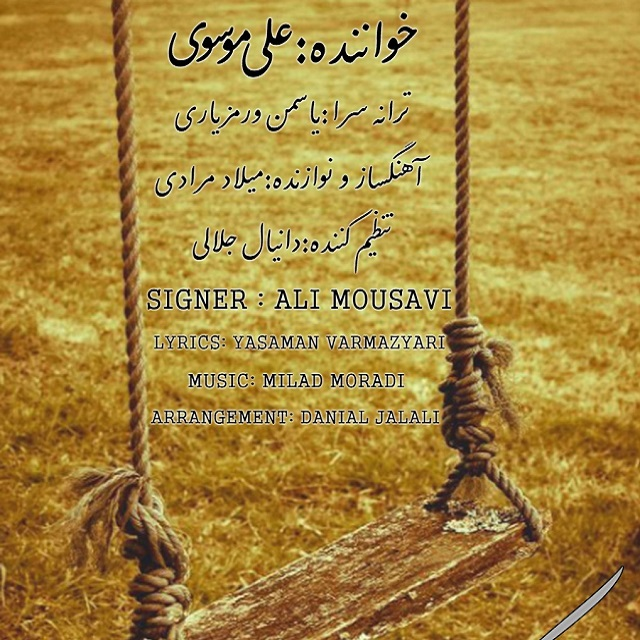 دانلود آهنگ جدید علی موسوی به نام کهنه رفیق