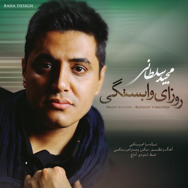 دانلود آهنگ جدید مجید سلطانی به نام روزای وابستگی