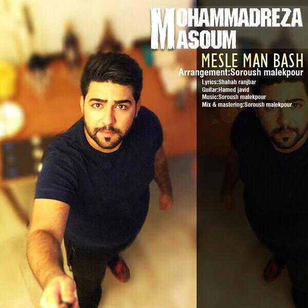 دانلود آهنگ جدید محمدرضا معصوم به نام مثل من باش