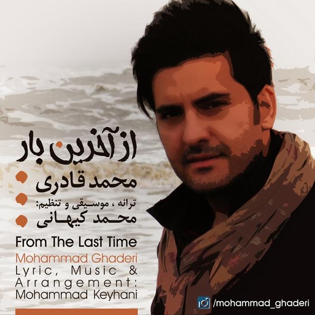 دانلود آهنگ جدید محمد قادری به نام آخرین بار
