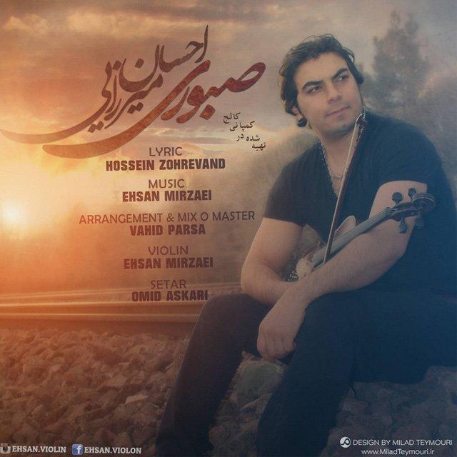دانلود آهنگ جدید احسان میرزایی به نام صبوری