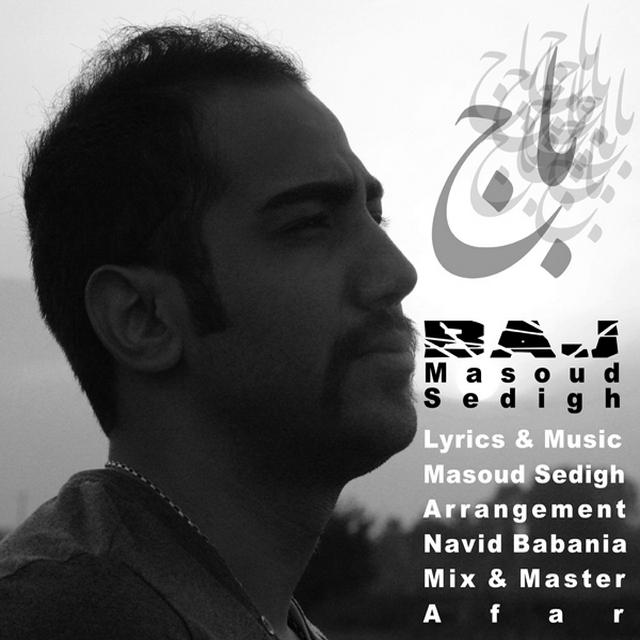 دانلود آهنگ جدید مسعود صدیق به نام باج