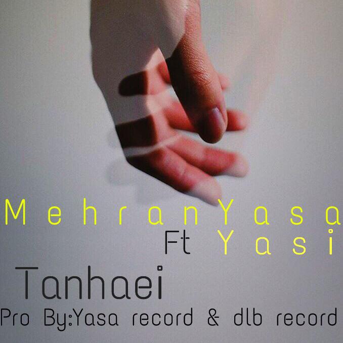 دانلود آهنگ جدید مهران یاسا و یاسی به نام تنهایی