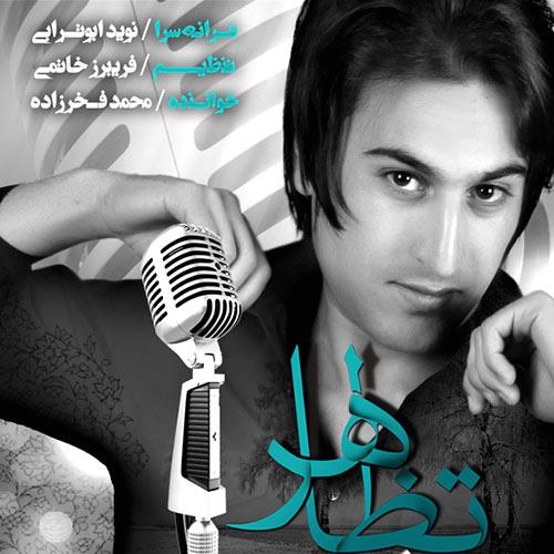 دانلود آهنگ جدید محمد فخرزاده به نام تظاهر