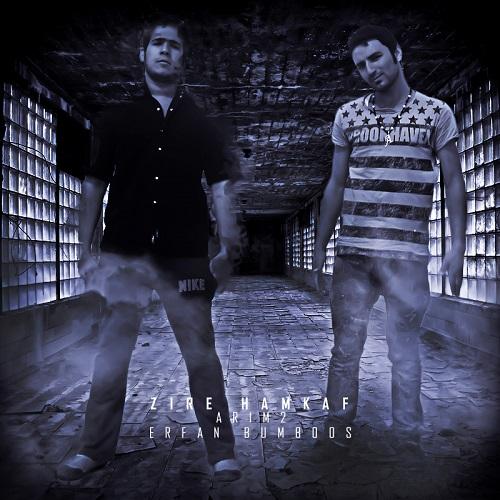 دانلود آلبوم جدید عرفان بامبوس و AriM2 به نام زیر هم کف