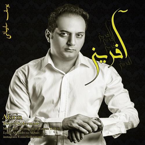 دانلود آهنگ جدید يوسف سليماني به نام آفرين