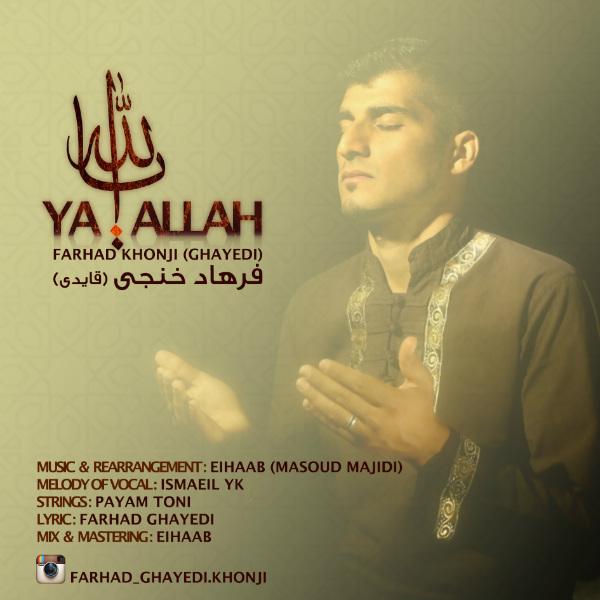دانلود آهنگ جدید فرهاد خنجی (قایدی) به نام یا الله