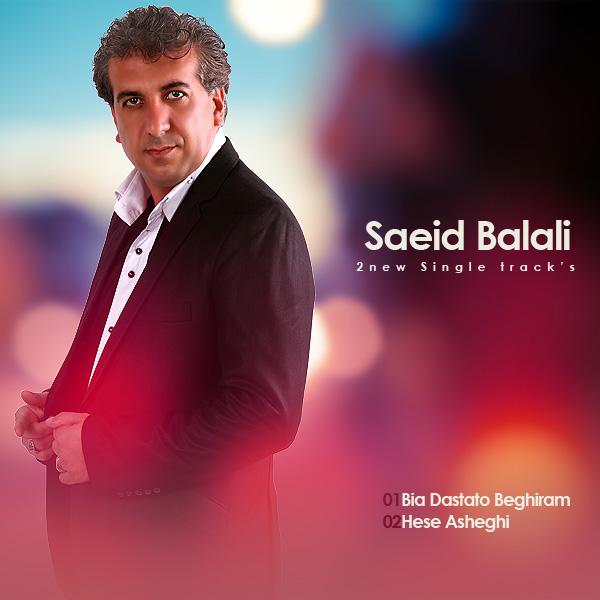 دانلود دو آهنگ جدید سعید بلالی به نام بیا دستاتو بگیرم ، حس عاشقی