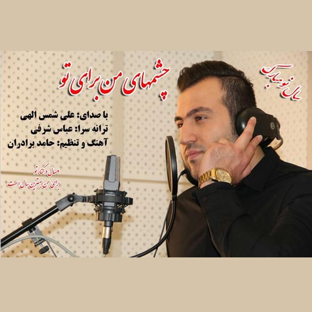 دانلود آهنگ جدید علی شمس اللهی به نام چشمای من برای تو
