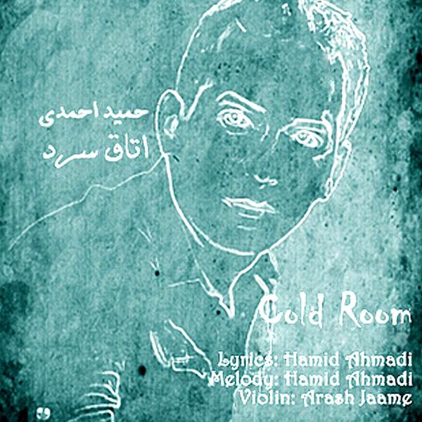دانلود آهنگ جدید حمید احمدی به نام اتاق سرد