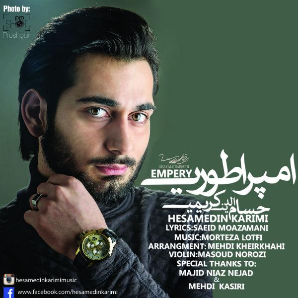 دانلود آهنگ جدید حسام الدین کریمی به نام امپراطوری