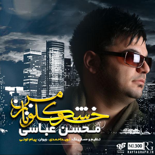 دانلود آهنگ جدید محسن عباسی به نام خوشکلو ناز من