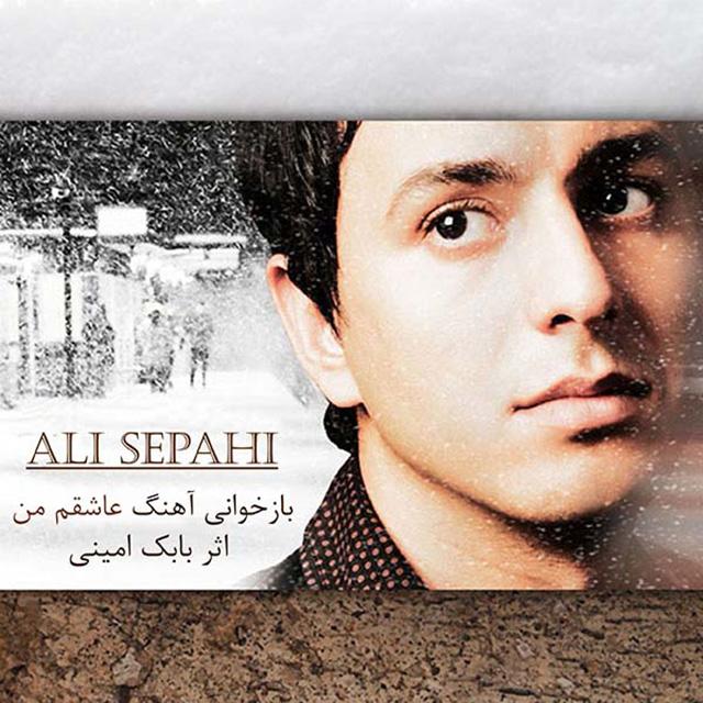 دانلود آهنگ جدید علی سپاهی به نام عاشقم من