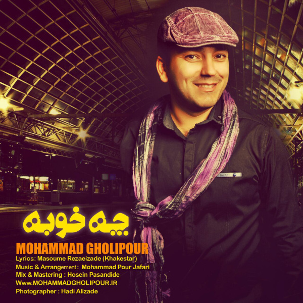 دانلود آهنگ جدید محمد قلی پور به نام چه خوبه