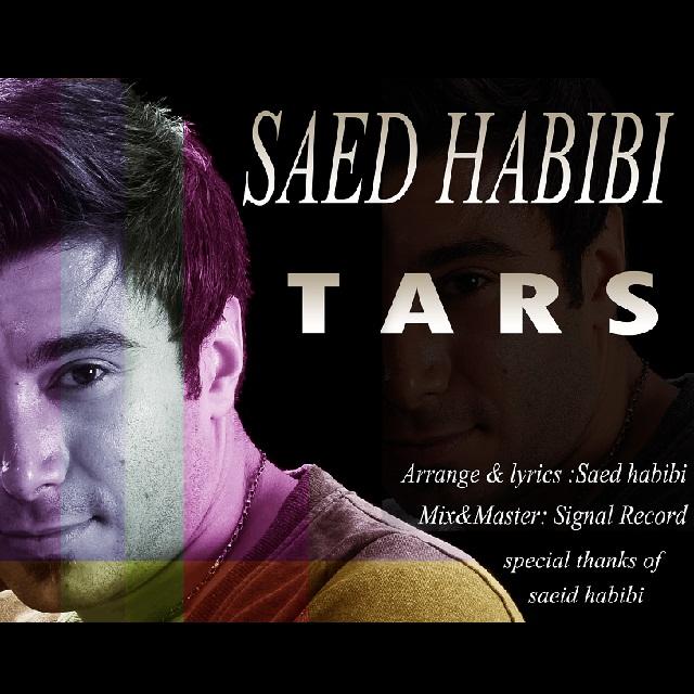دانلود آهنگ جدید ساعد حبیبی به نام ترس