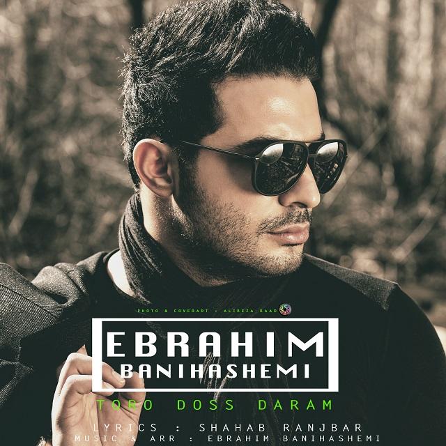دانلود آهنگ جدید ابراهیم بنی هاشمی به نام تو رو دوس دارم