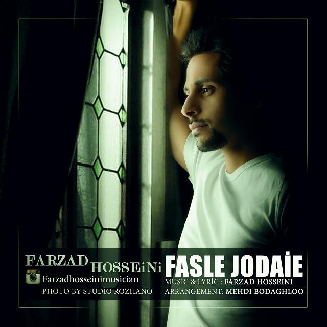 دانلود آهنگ جدید فرزاد حسینی به نام فصل جدایی
