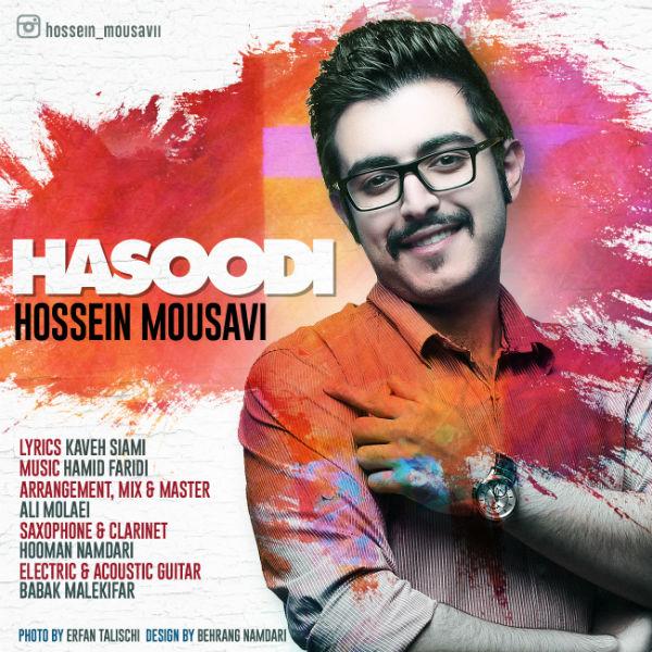 دانلود آهنگ جدید حسین موسوی به نام حسودی