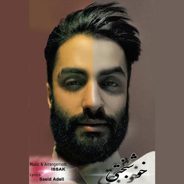 دانلود آهنگ جدید سعید عادلی به نام خوشبختی