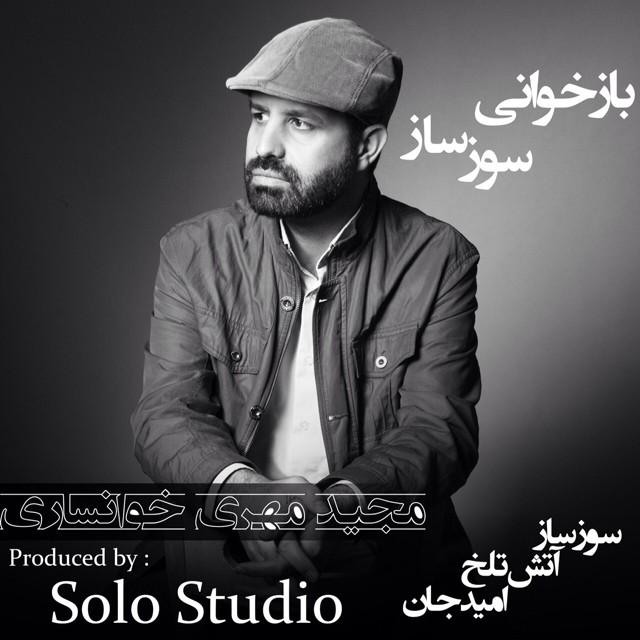 دانلود سه آهنگ جدید مجید مهری خوانساری