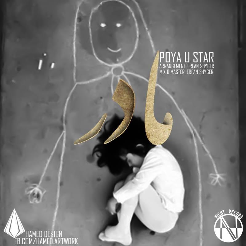 دانلود آهنگ جدید پویا U.Star به نام مادر