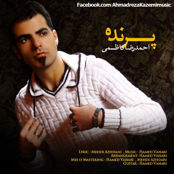 دانلود آلبوم  جدید احمدرضا کاظمی به نام پرنده