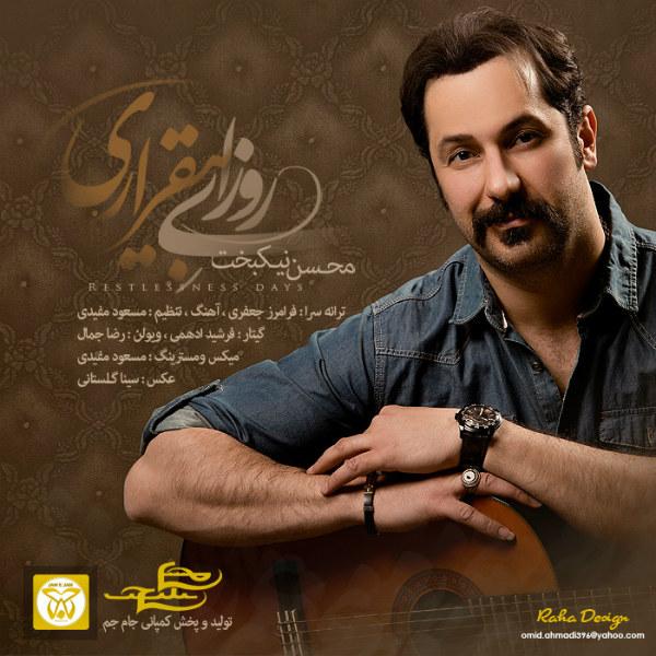 دانلود آهنگ جدید محسن نیکبخت به نام روزای بیقراری