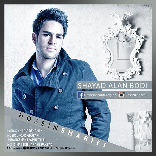 دانلود آهنگ جدید حسین شریفی به نام شاید الان بودی