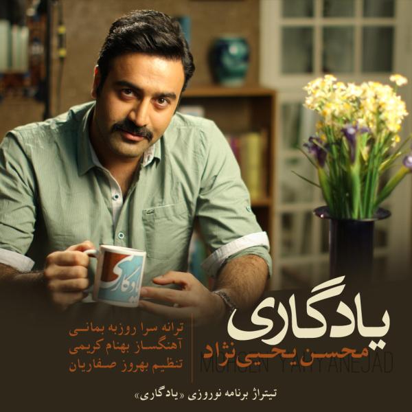 دانلود آهنگ جدید محسن یحیی نژاد به نام یادگاری
