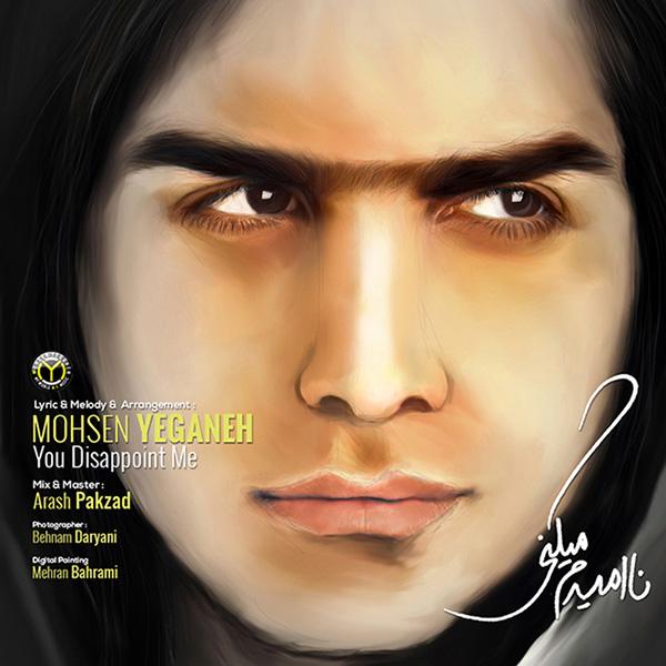 دانلود آهنگ جدید محسن یگانه به نام نا امیدم میکنی
