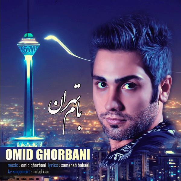 دانلود آهنگ جدید امید قربانی به نام بام تهران